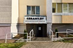 Ceramy.by_033